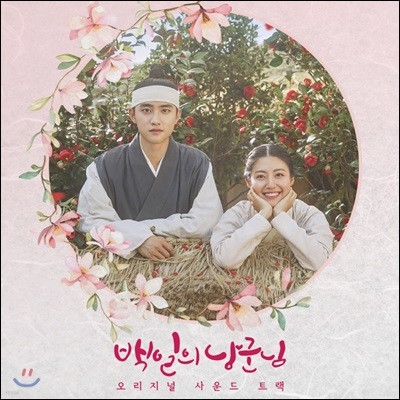 백일의 낭군님 (tvN 월화드라마) OST