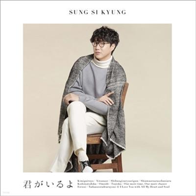 성시경 - 君がいるよ (CD)