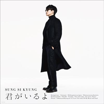 성시경 - 君がいるよ (CD+DVD) (초회반 B)