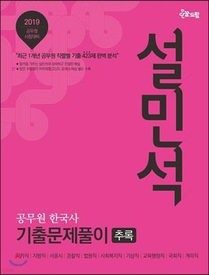 2019 설민석 공무원 한국사 기출문제풀이 추록