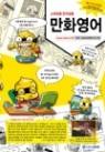 [중고] 만화영어 - 스피킹용 단어모음 (외국어)