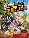 야생의 땅 듀랑고 코믹스 2