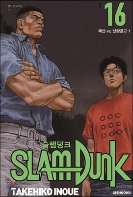 슬램덩크 신장재편판 16