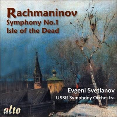 Evgeny Svetlanov 라흐마니노프: 교향곡 1번, 죽음의 섬 (Rachmaninov: Symphony No.1, Isle of the Dead)