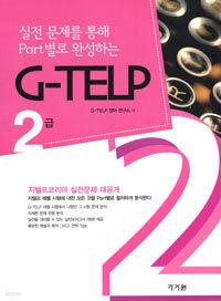 실전 문제를 통해 Part별로 완성하는 G-TELP 2급 (외국어/큰책/상품설명참조/2)