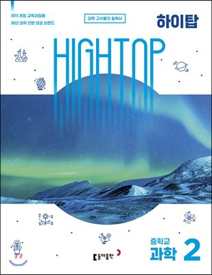 HIGH TOP 하이탑 중학교 과학 2 (2020년용)