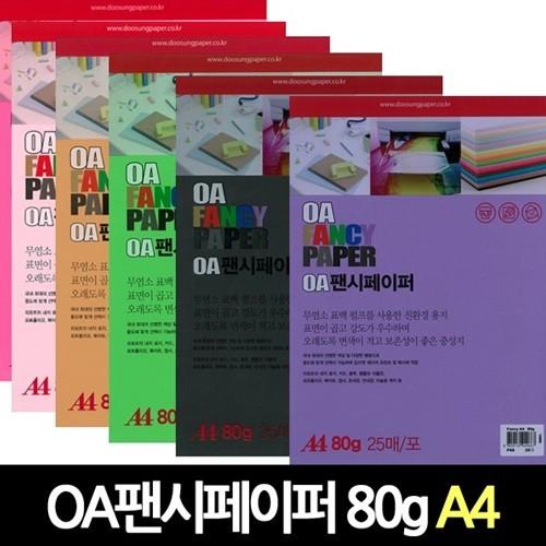 두성종이 OA팬시페이퍼 80g A4 49색 A4색지 칼라색지