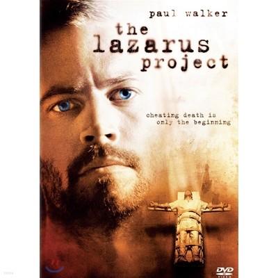 라자루스 프로젝트