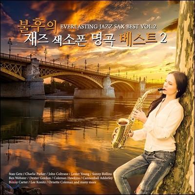 불후의 재즈 색소폰 명곡 베스트 2집 (Everlasting Jazz Sax Best vol.2)