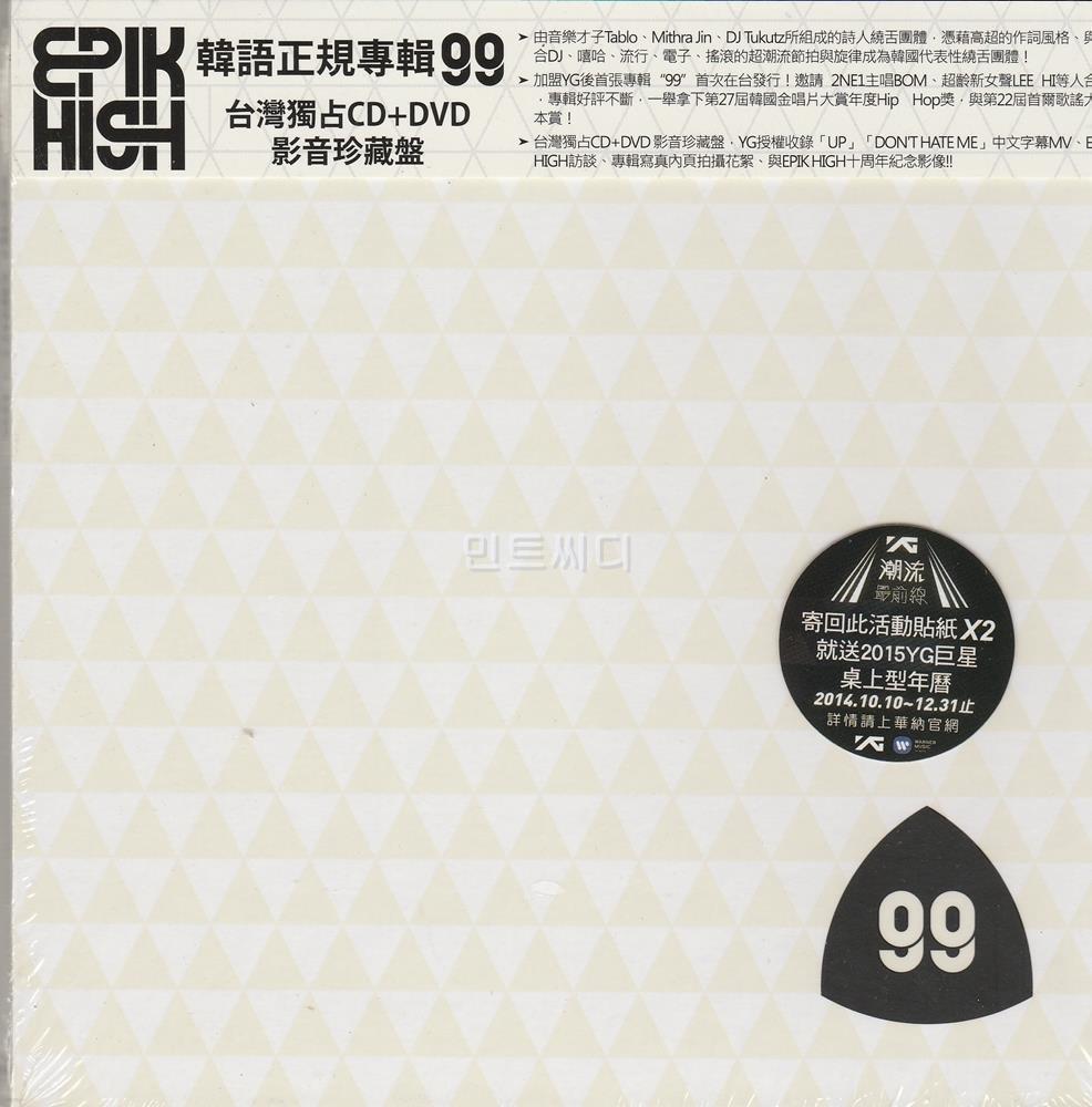 [수입] 에픽 하이 (Epik High) 7집 - 99 [CD + DVD]