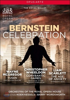 The Royal Ballet 로열 발레단 - 레너드 번스타인 탄생 100주년 기념 공연 (Bernstein Celebration)
