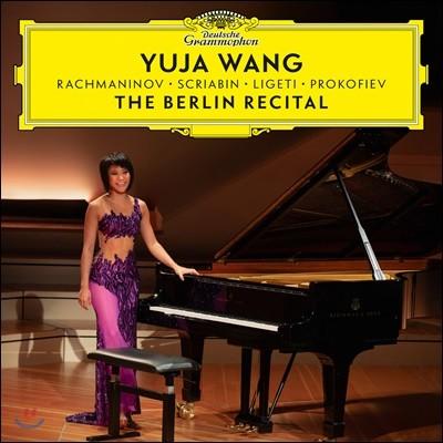 Yuja Wang 유자 왕 베를린 리사이틀 (The Berlin Recital)