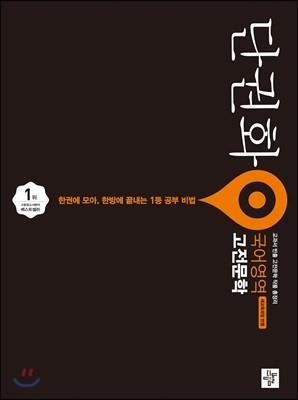 단권화 국어영역 고전문학 (2020년용)
