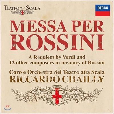Riccardo Chailly 리카르도 샤이 - 로시니를 위한 미사 (Messa Per Rossini)