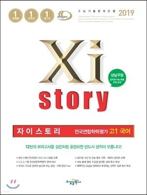 2019 Xistory 자이스토리 전국연합학력평가 고1 국어