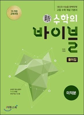 신 수학의 바이블 미적분 풀이집 (2020년용)