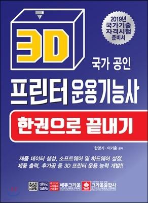 2019 국가 공인 3D 프린터 운용기능사 한권으로 끝내기