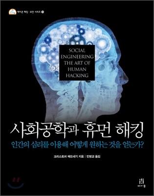 사회공학과 휴먼 해킹