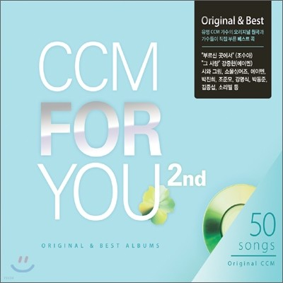 CCM For You 2집