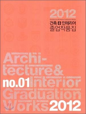 건축 인테리어 졸업작품집(2012)