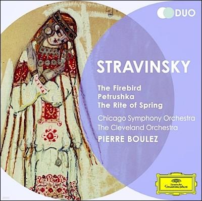 Pierre Boulez 스트라빈스키 : 불새, 페트루슈카, 봄의 제전 (Stravinsky : The Firebird) 피에르 불레즈