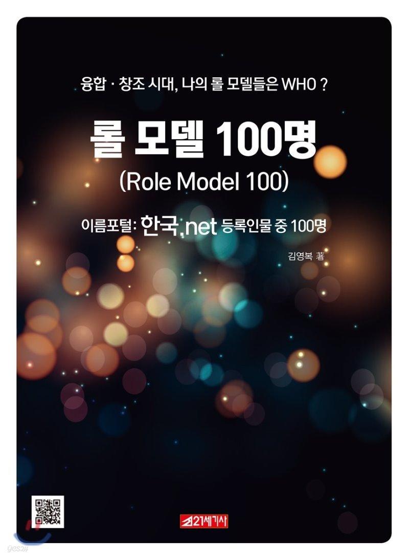 롤 모델 100명
