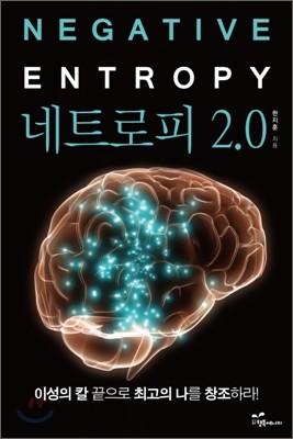 네트로피 2.0