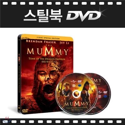 [스틸북DVD] 미이라 3 : 황제의 무덤 (The Mummy: Tomb Of The Dragon Emperor) 스틸케이스 / DVD 2Disc