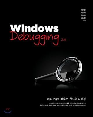 Windows Debugging 2/e