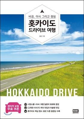 홋카이도 드라이브 여행