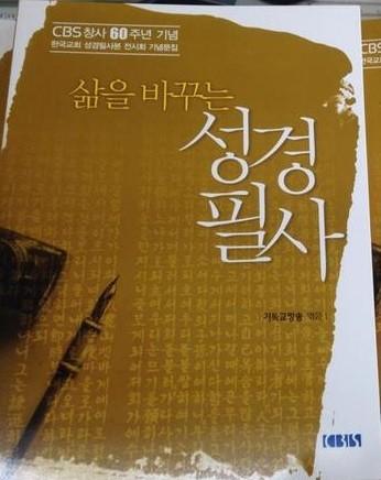 삶을 바꾸는 성경필사 : CBS창사 60주년 기념 - 한국교회 성경필사본 전시회 기념문집