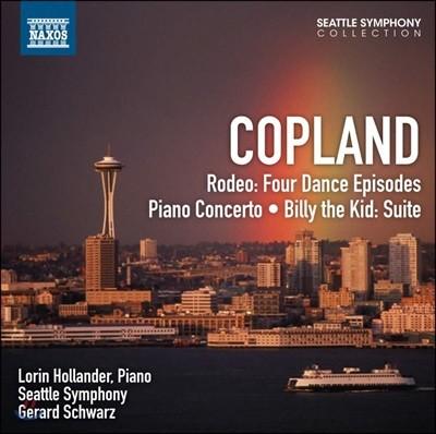 Gerard Schwarz 코플랜드: 피아노 협주곡, 로데오, 빌리 더 키드 (Copland: Rodeo, Piano Concerto, Billy the Kid Suite)