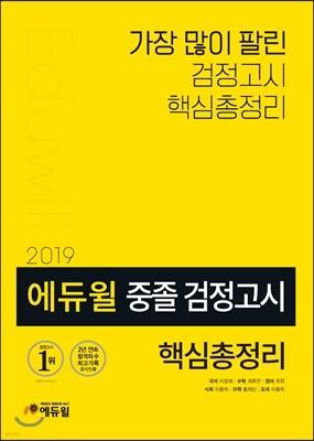 2019 에듀윌 중졸 검정고시 핵심총정리