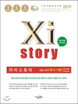 2019 Xistory 자이스토리 수능 국어 독서 기본 451제 + 어휘 186제