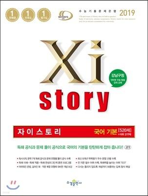 2019 Xistory 자이스토리 국어 기본 520제 + 어휘 217제