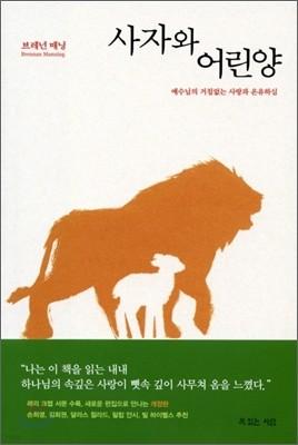 사자와 어린양