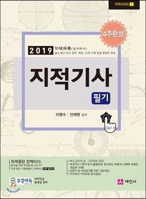 2019 지적기사 필기 4주완성