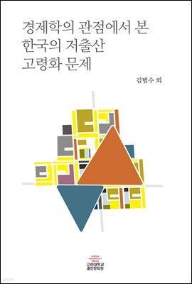 경제학의 관점에서 본 한국의 저출산 고령화 문제