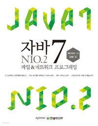 자바 7 NIO.2 파일 네트워크 프로그래밍