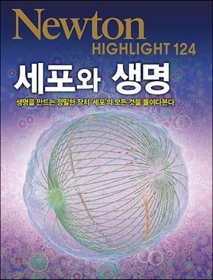 NEWTON HIGHLIGHT 뉴턴 하이라이트 124 세포와 생명