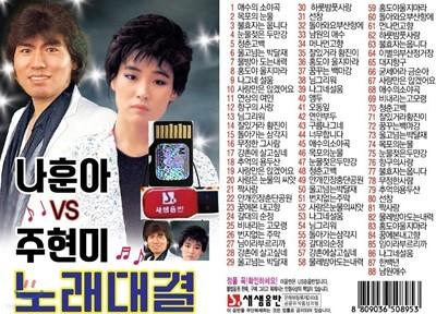 [USB 앨범] 나훈아 VS 주현미 노래대결 88곡
