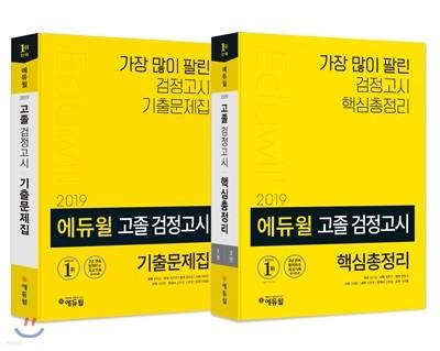 2019 에듀윌 고졸 검정고시 기출문제집 + 핵심총정리 세트