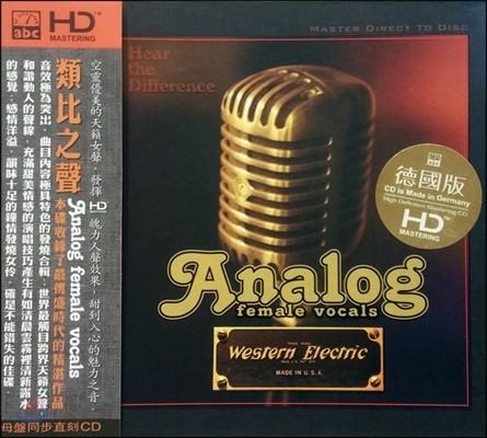 여성 보컬 음악 모음집 (Analog Female Vocals)