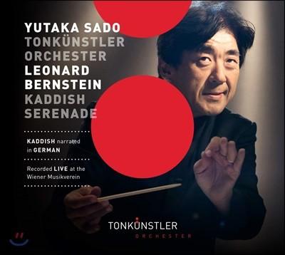 Yutaka Sado 번스타인: 교향곡 3번 '카디시', 세레나데 (Bernstein: Symphony No.3 'Kaddish', Serenade)