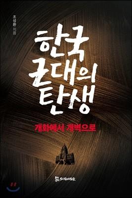 한국 근대의 탄생