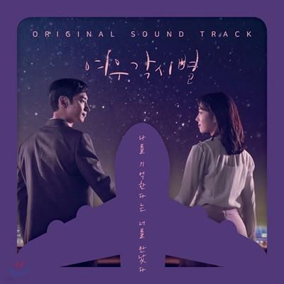 여우각시별 (SBS 월화드라마) OST