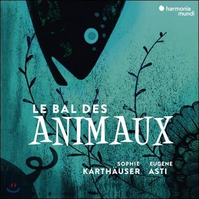 Sophie Karthauser '동물 무도회' - 동물을 테마로 한 가곡집 (Le Bal Des Animaux - A Musical Bestiary)