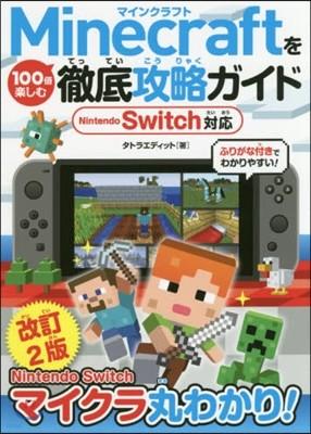 Minecraftを100倍樂しむ徹底ガイド Nintendo Switch對應 改訂2版