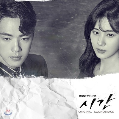 시간 (MBC 수목드라마) OST