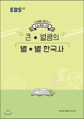 EBSi 강의노트 수능개념 큰별쌤의 별별 한국사 (2019년)